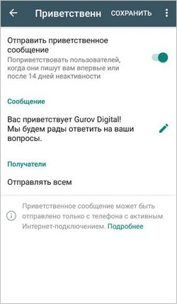 WhatsApp for Business автоматически пошлет им ваш привет