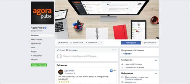 Сервис для заработка в Facebook Agorapulse